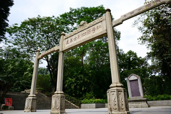 Guangzhou Revolutionary Tomb