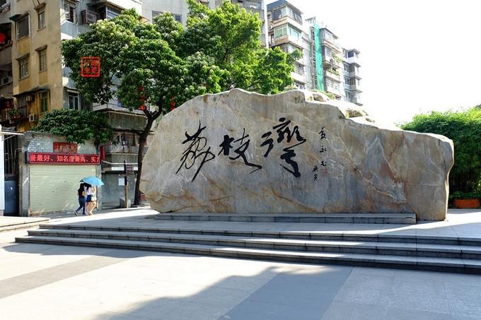 LeeChee Bay Li Zhi Wan of Guangzhou