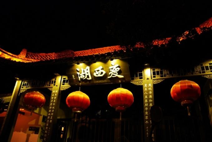 Hi,China Riding in Shou xi hu in Yangzhou banner